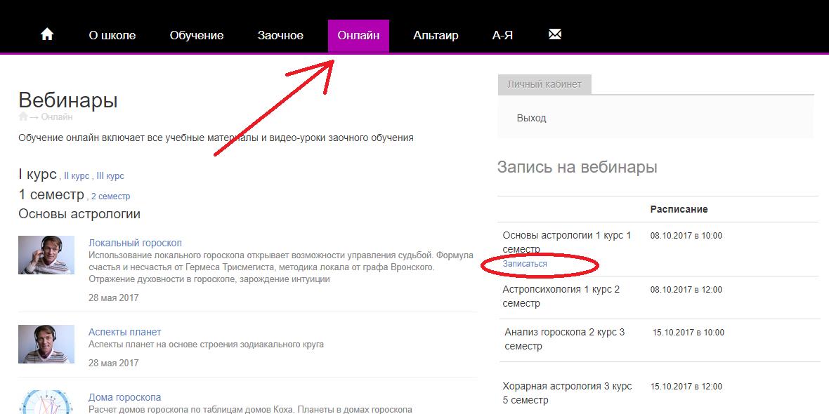 вебинар по астрологии Фомичева О.Б.